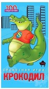 Крокодил, Активити