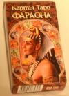карты ТАРО Фараона