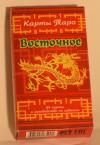 карты ТАРО Восточное