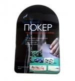 """Покерный набор на 120 фишек """"Что наша жизнь? Игра!"""""""
